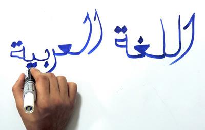 Débuter son apprentissage par des cours d'arabe en ligne 1